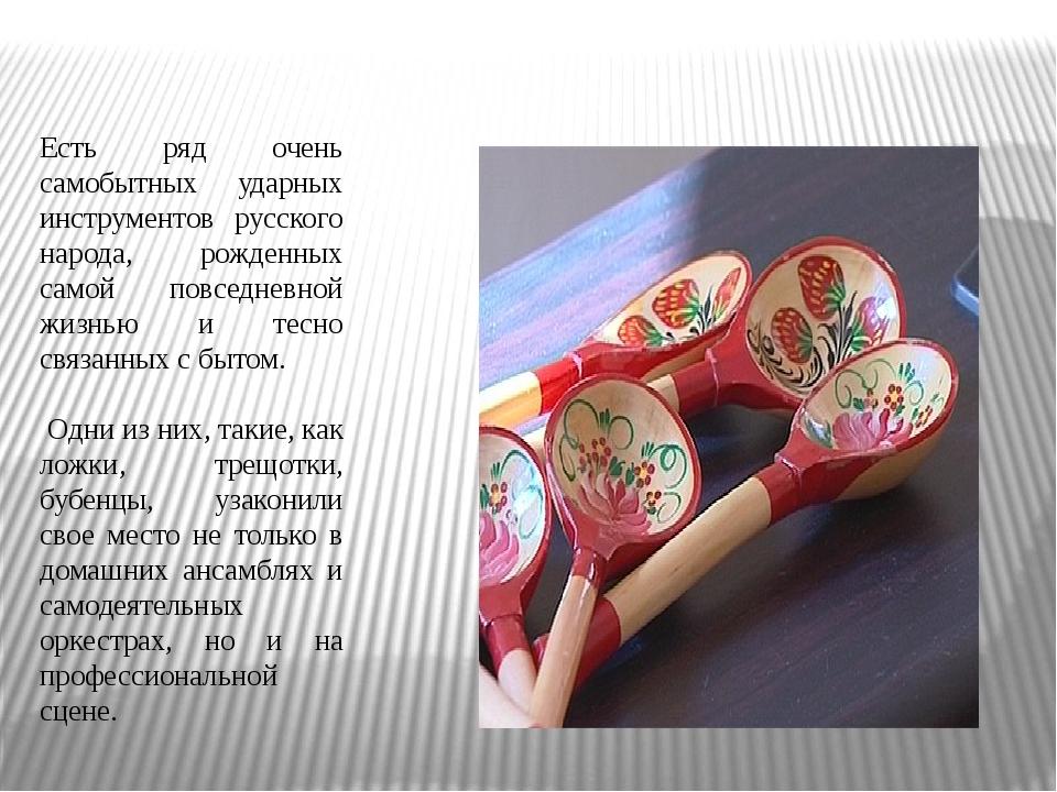 Есть ряд очень самобытных ударных инструментов русского народа, рожденных сам...