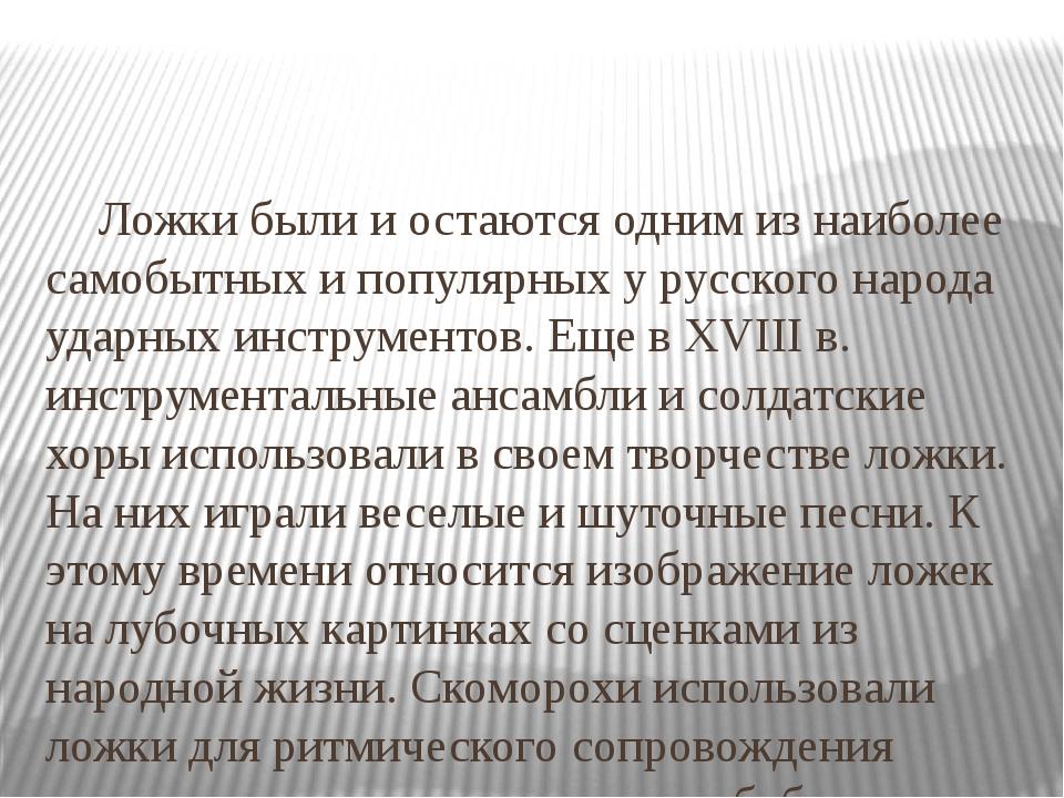 Ложки были и остаются одним из наиболее самобытных и популярных у русского н...