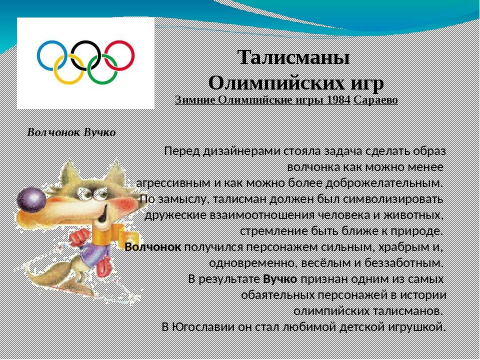 убрать символы всех летних олимпийских игр картинки говорят