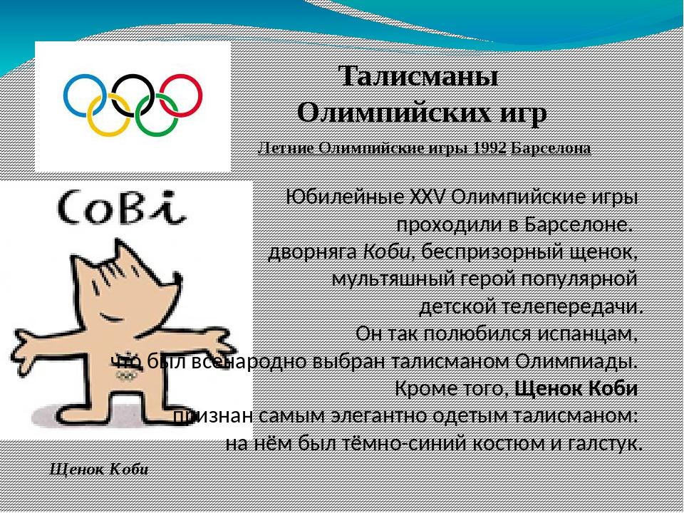 люка все талисманы олимпиад картинки достаточно