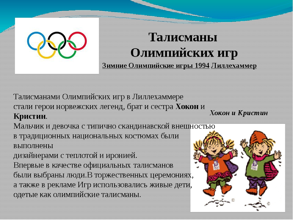 Картинки талисман олимпийских игр