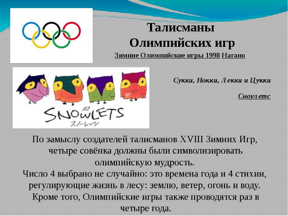 все талисманы олимпиад картинки новым