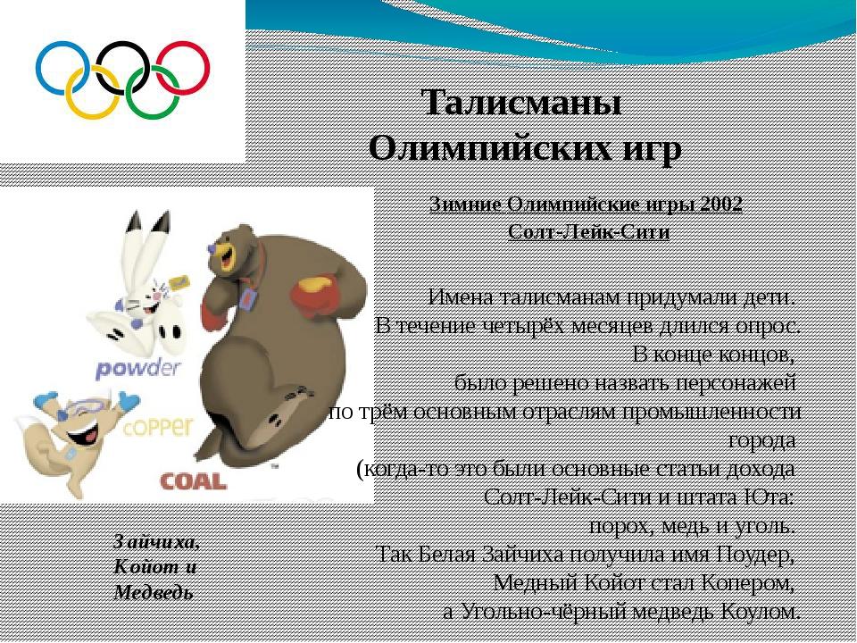 сути животное символ российской олимпиады лицо