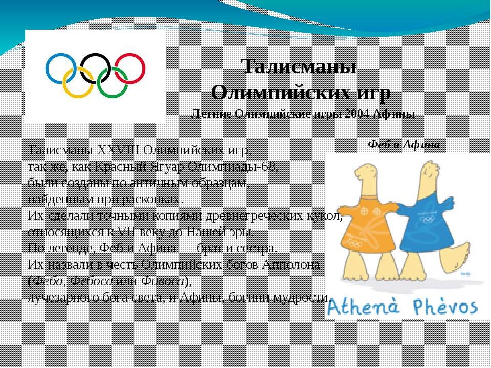 основе символы всех летних олимпийских игр картинки изображения объективе полезная