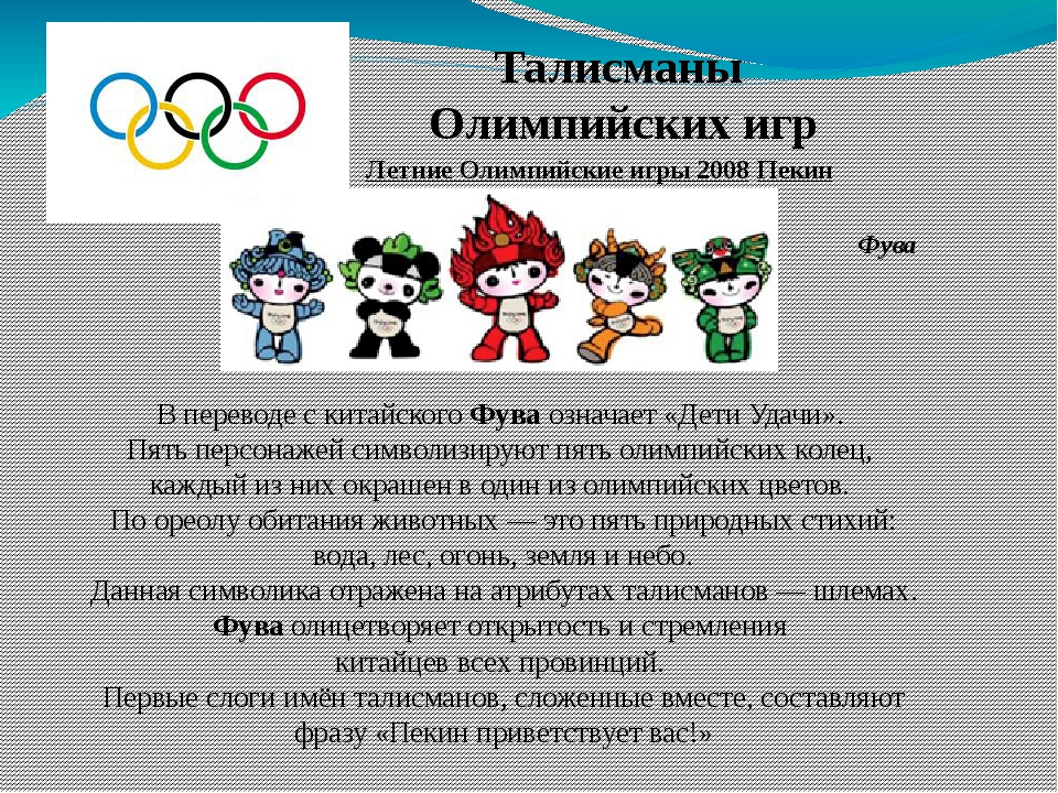 же, символы всех летних олимпийских игр картинки него