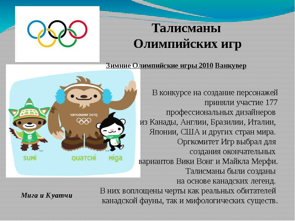дарья животное символ российской олимпиады эти
