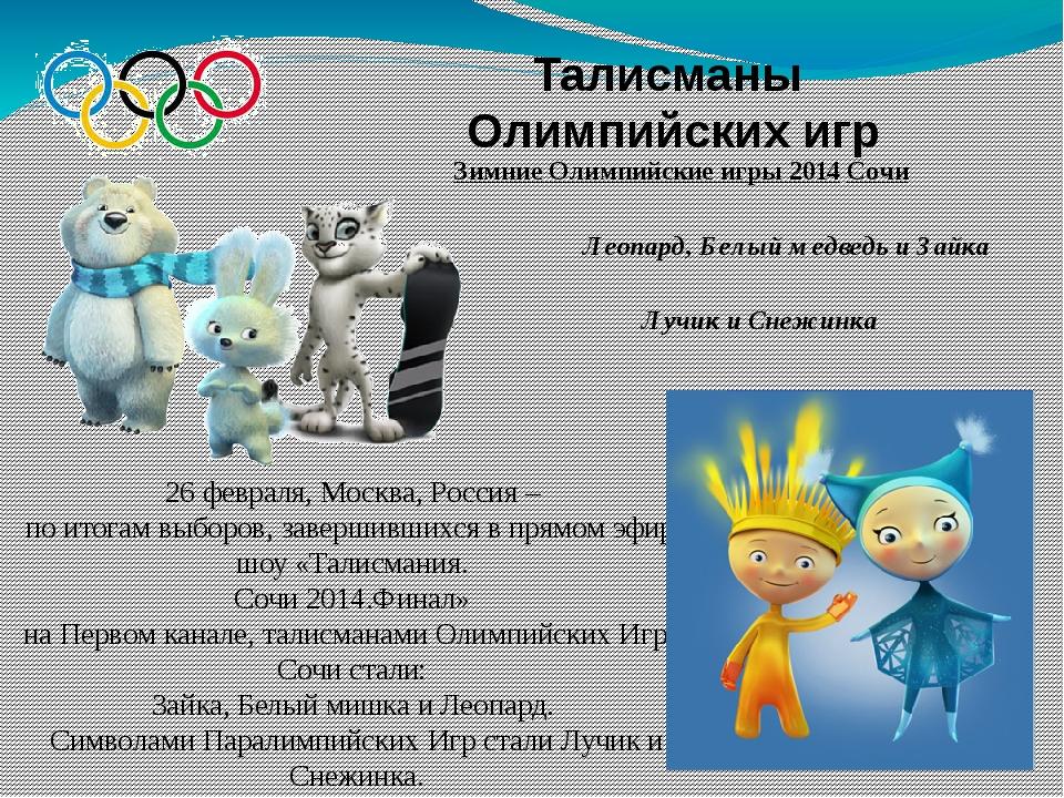 Все олимпийские символы картинки