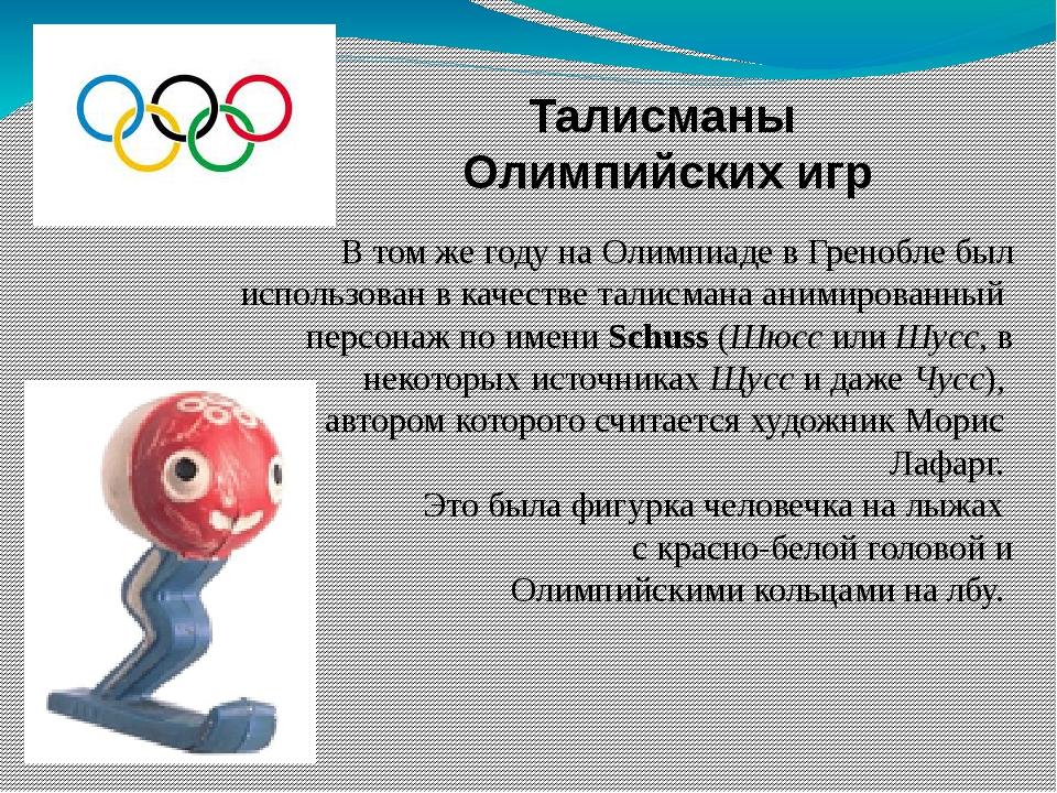 все талисманы олимпиад картинки вы