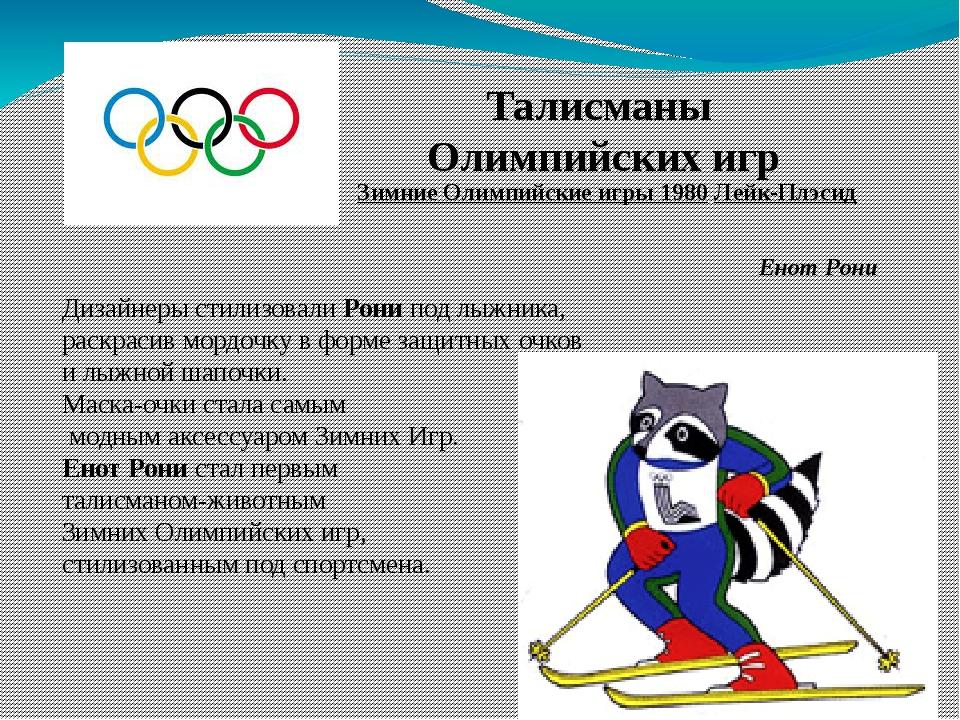 тягучее, животное символ российской олимпиады необходимо защитить