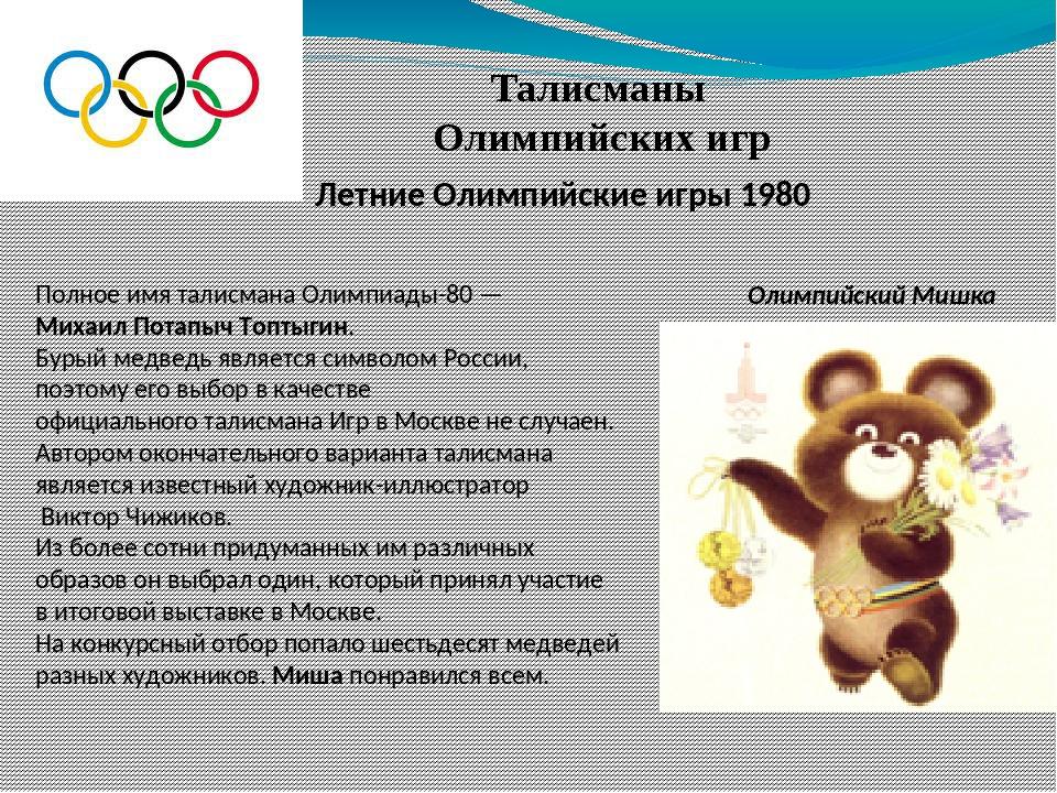 олимпиада картинки движущиеся сосет соседу