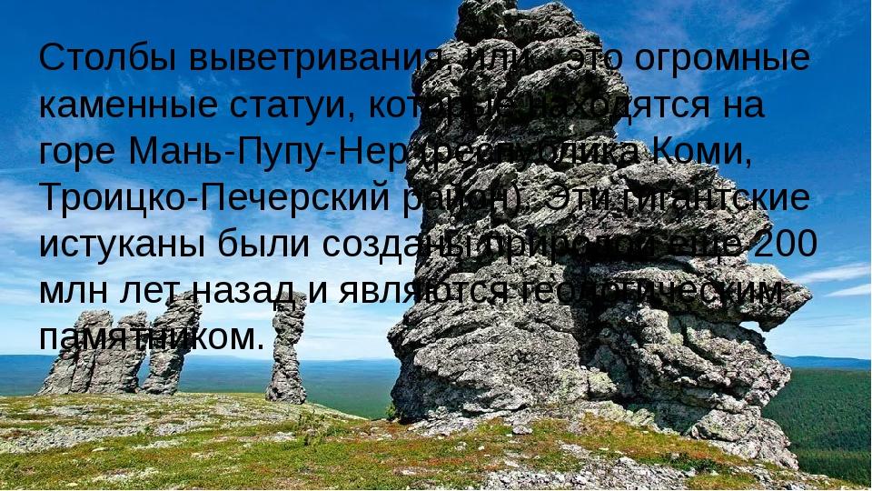 Столбы выветривания, или - это огромные каменные статуи, которые находятся н...