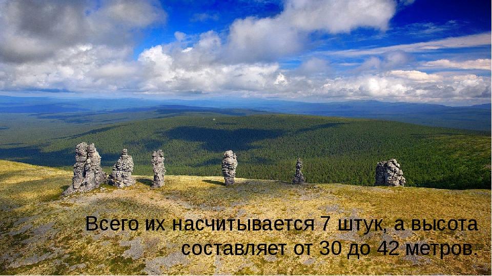 Всего их насчитывается 7 штук, а высота составляет от 30 до 42 метров.