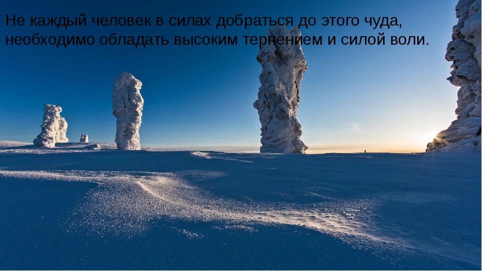 Не каждый человек в силах добраться до этого чуда, необходимо обладать высок...