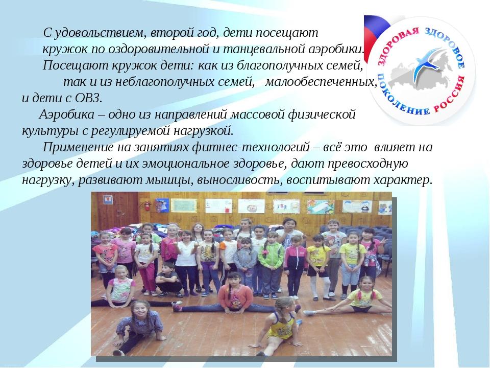 С удовольствием, второй год, дети посещают кружок по оздоровительной и танце...