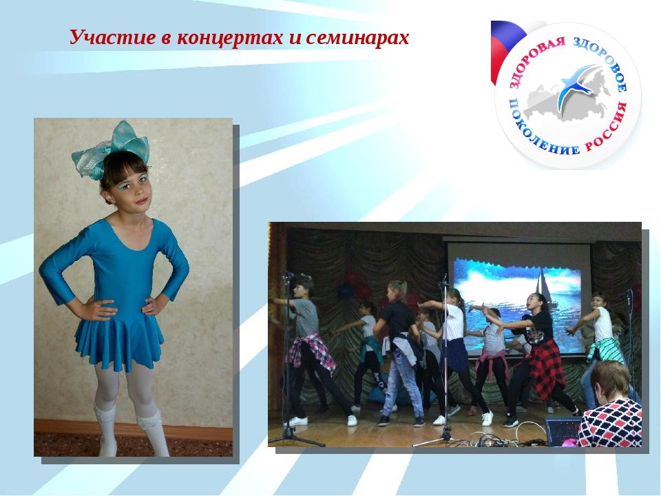 Участие в концертах и семинарах