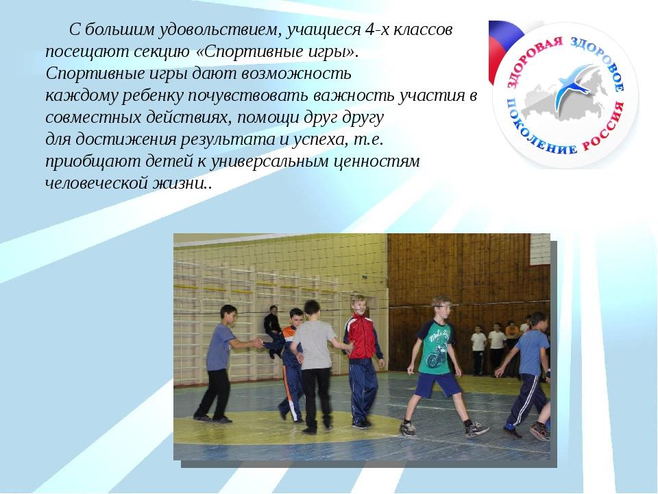 С большим удовольствием, учащиеся 4-х классов посещают секцию «Спортивные иг...