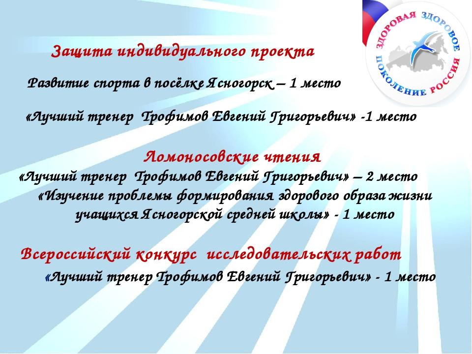 Защита индивидуального проекта Ломоносовские чтения «Лучший тренер Трофимов...