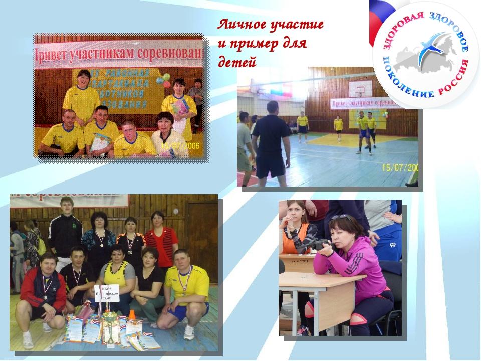 Личное участие и пример для детей