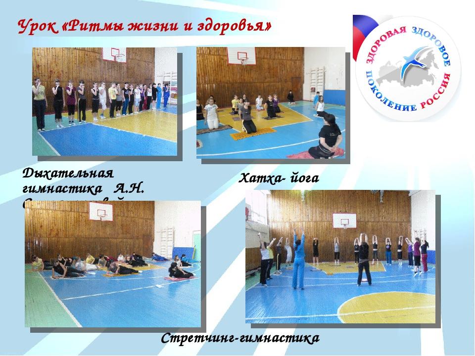Стретчинг-гимнастика Урок «Ритмы жизни и здоровья» Дыхательная гимнастика А....