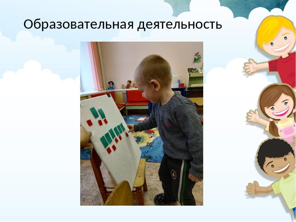 Образовательная деятельность