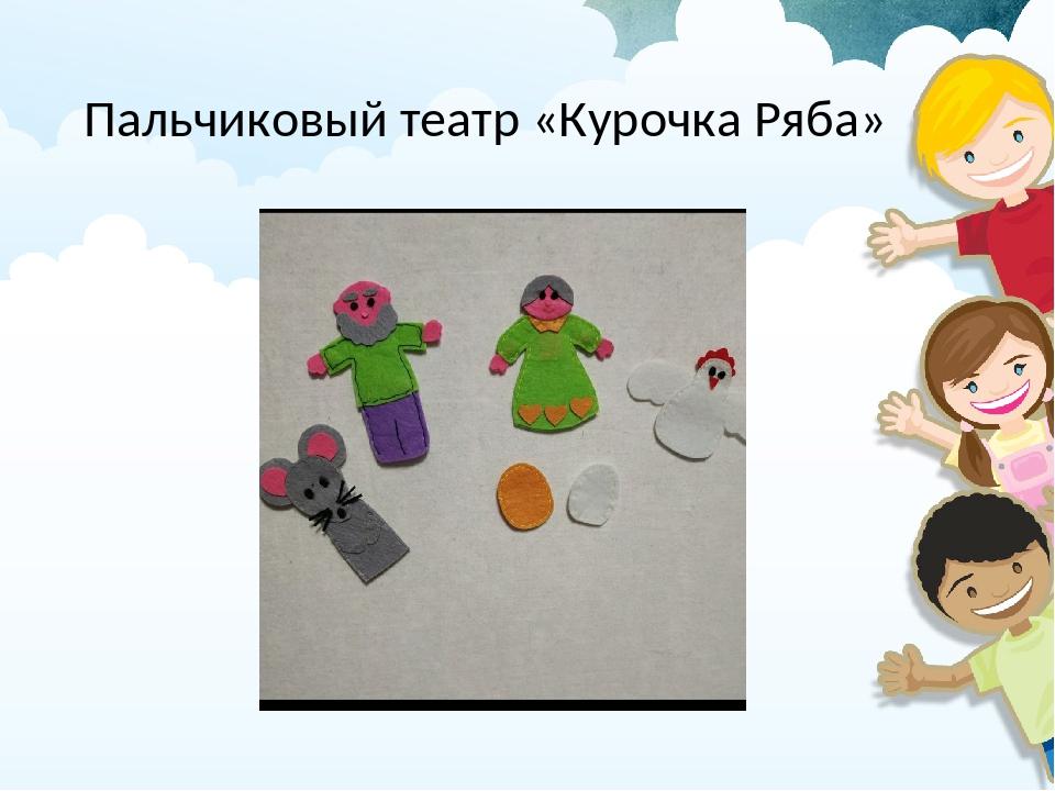 Пальчиковый театр «Курочка Ряба»