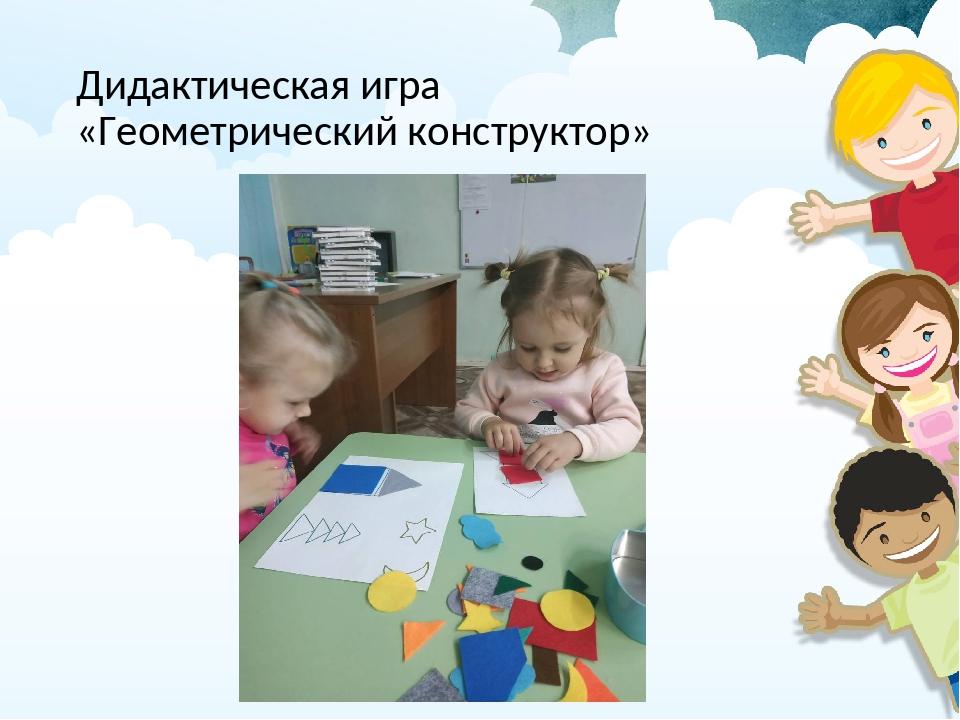 Дидактическая игра «Геометрический конструктор»