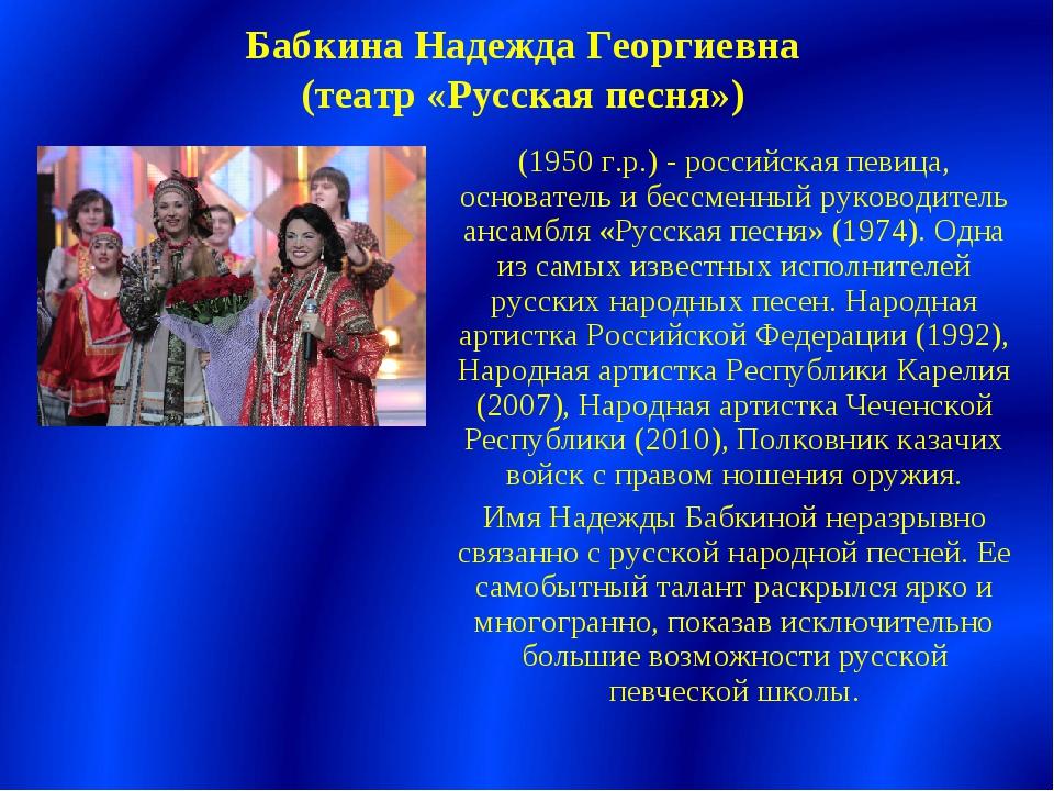 Бабкина Надежда Георгиевна (театр «Русская песня») (1950 г.р.) - российская п...