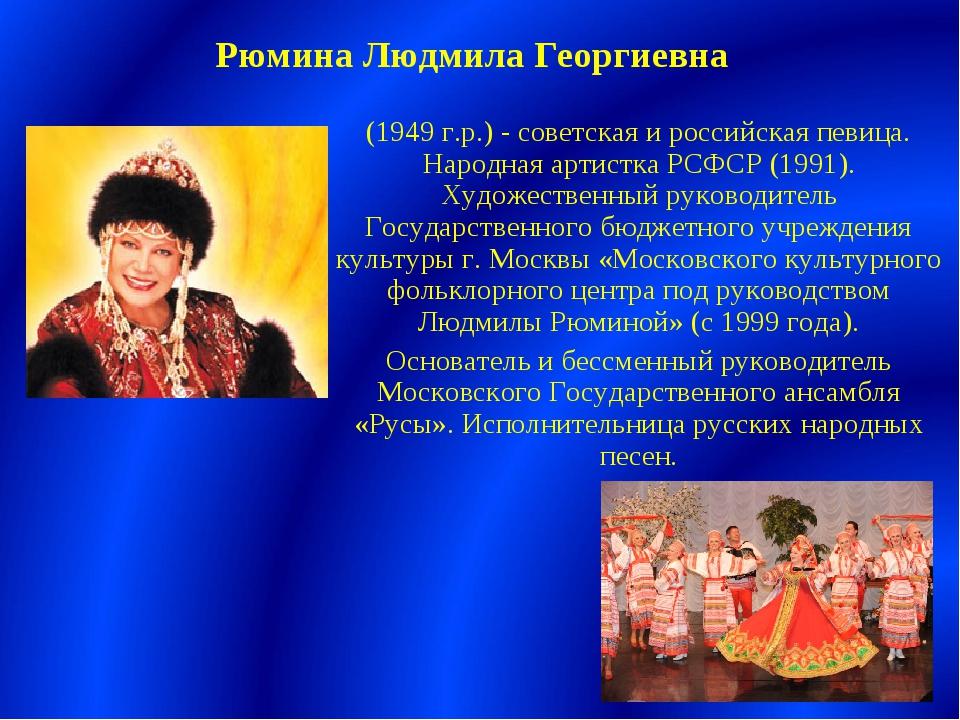 Рюмина Людмила Георгиевна (1949 г.р.) - советская и российская певица. Народн...