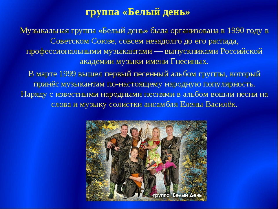 группа «Белый день» Музыкальная группа «Белый день» была организована в 1990...
