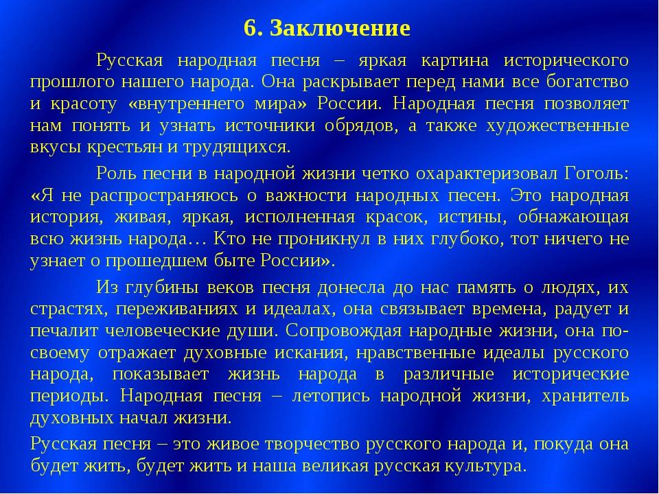 6. Заключение Русская народная песня – яркая картина исторического прошлого...