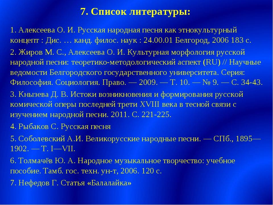 7. Список литературы: 1. Алексеева О. И. Русская народная песня как этнокульт...