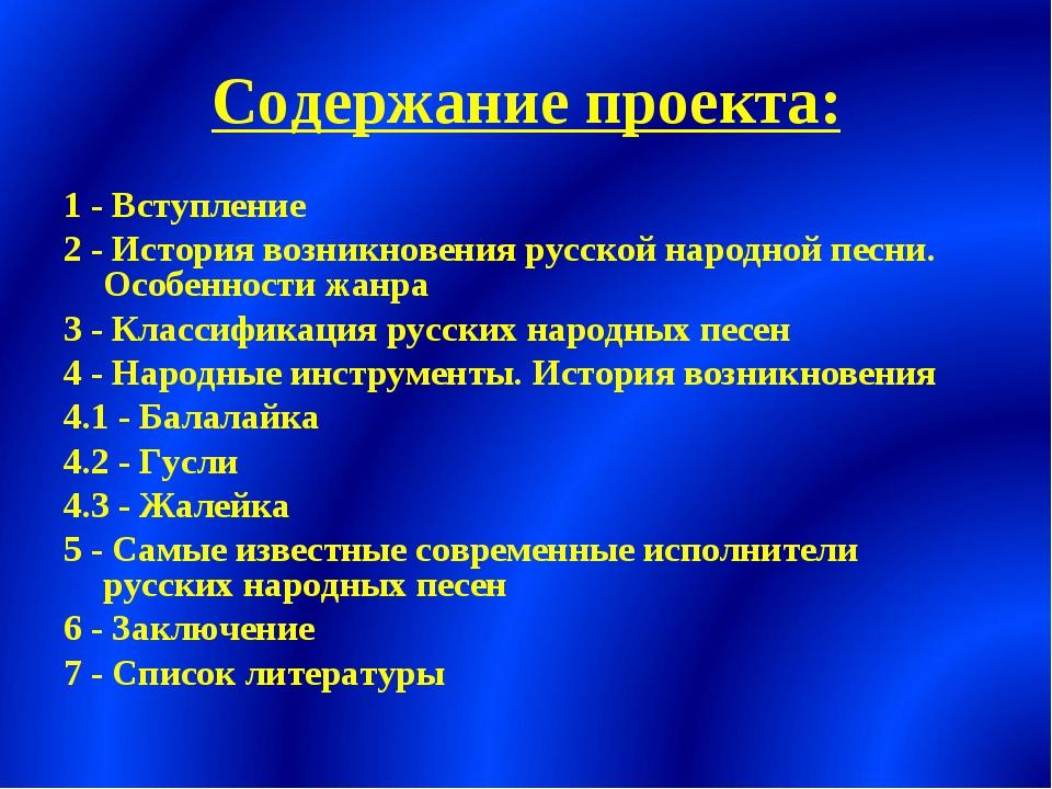 Содержание проекта: 1 - Вступление 2 - История возникновения русской народной...
