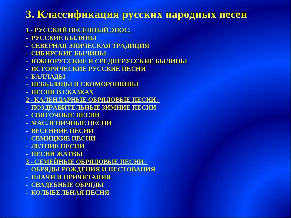 1 - РУССКИЙ ПЕСЕННЫЙ ЭПОС: - РУССКИЕ БЫЛИНЫ - СЕВЕРНАЯ ЭПИЧЕСКАЯ ТРАДИЦИЯ - С...