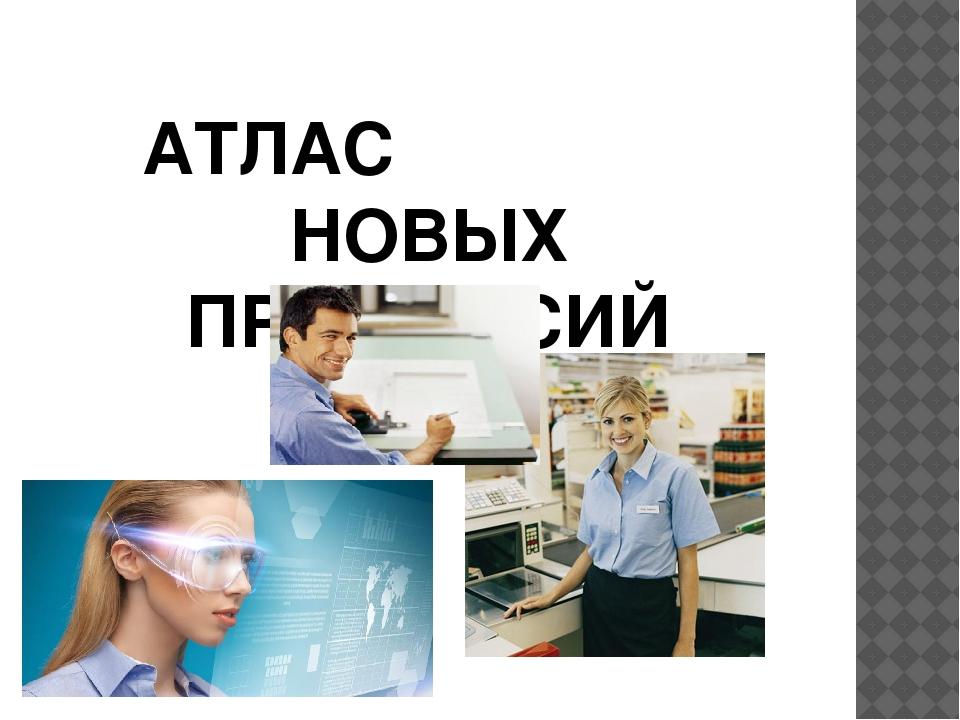 АТЛАС НОВЫХ ПРОФЕССИЙ