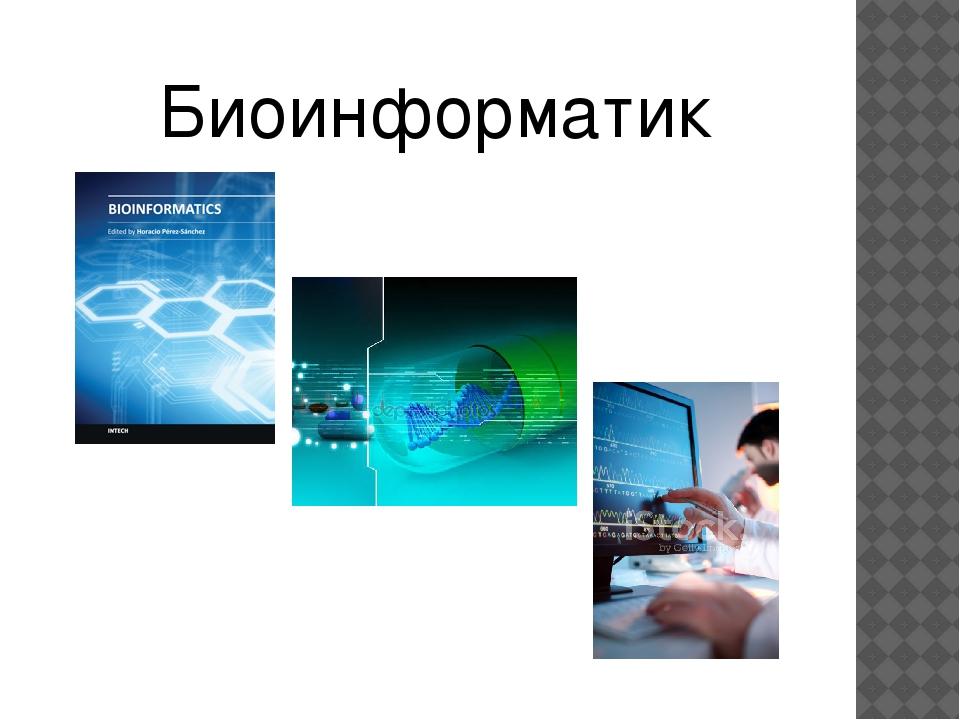 Биоинформатик
