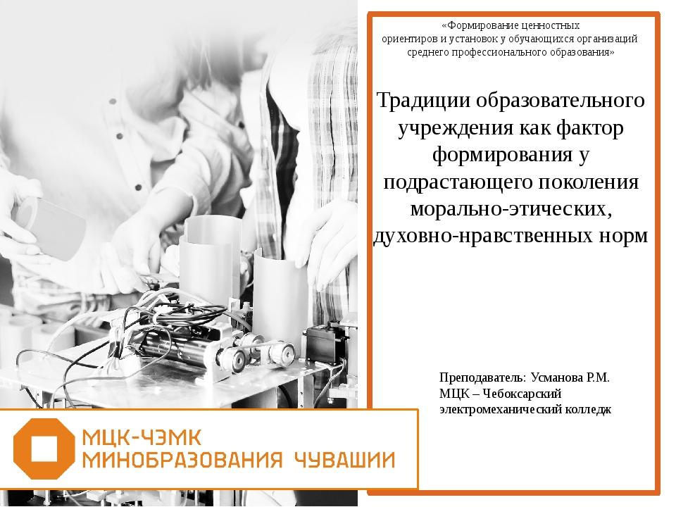 «Формирование ценностных ориентиров и установок у обучающихся организаций ср...