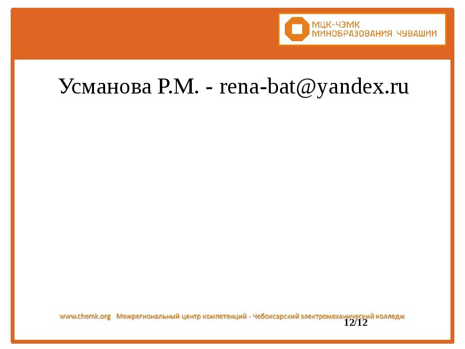 Усманова Р.М. - rena-bat@yandex.ru 12/12