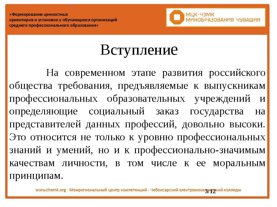 На современном этапе развития российского общества требования, предъявляемые...