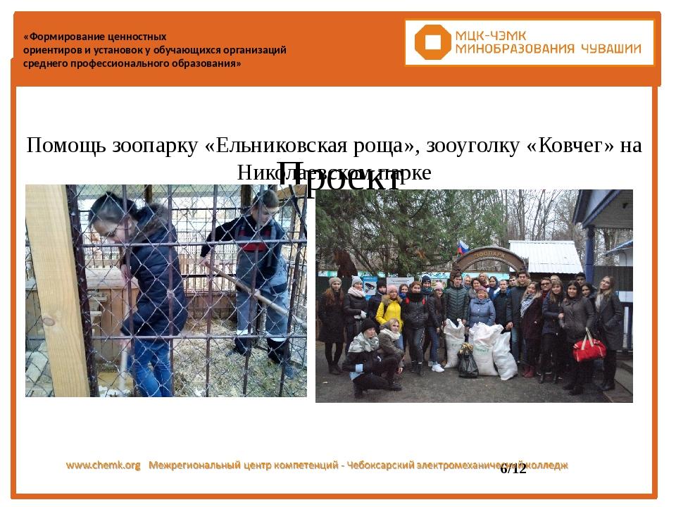 Помощь зоопарку «Ельниковская роща», зооуголку «Ковчег» на Николаевском парке...