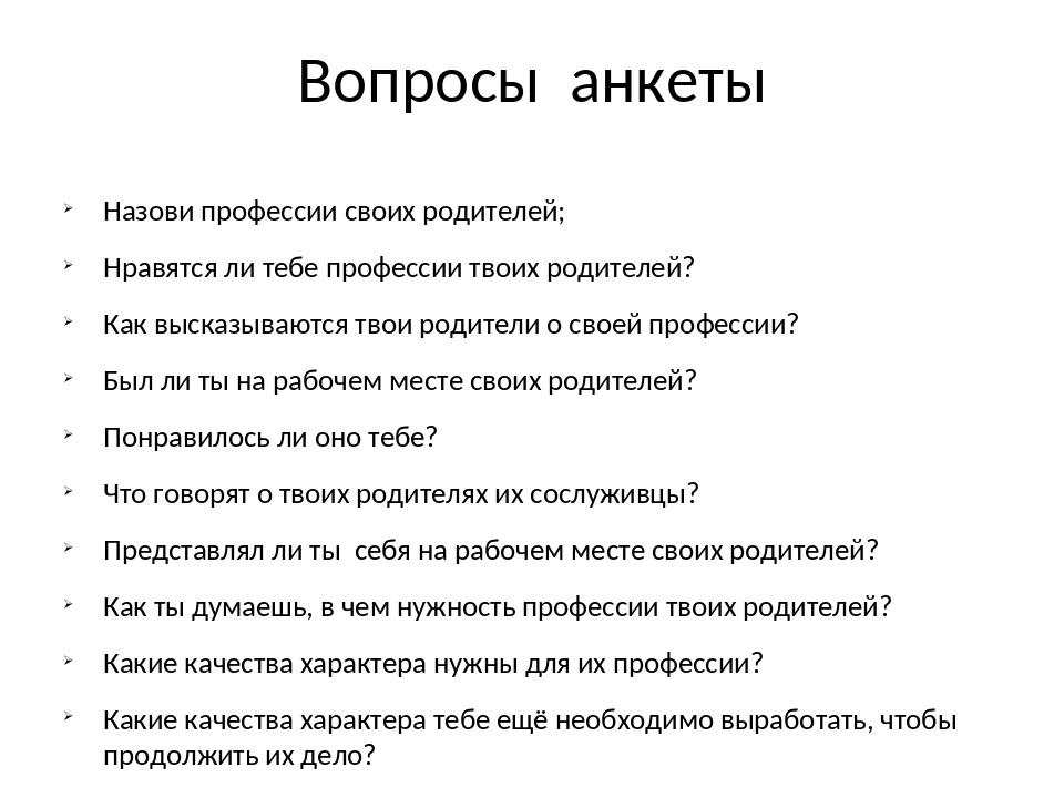 Вопросы анкеты Назови профессии своих родителей; Нравятся ли тебе профессии т...