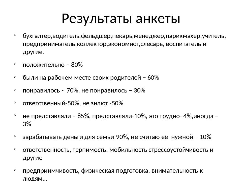 Результаты анкеты бухгалтер,водитель,фельдшер,пекарь,менеджер,парикмахер,учит...