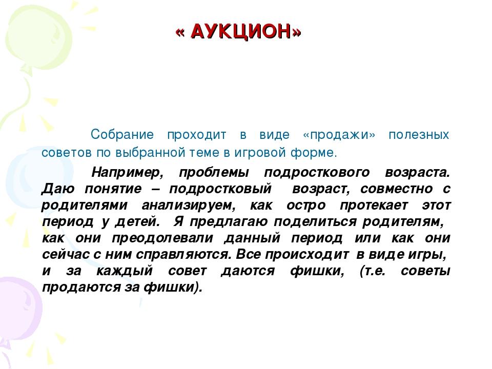 « АУКЦИОН» Собрание проходит в виде «продажи» полезных советов по выбранной...