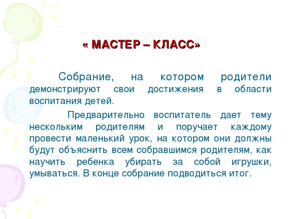 « МАСТЕР – КЛАСС» Собрание, на котором родители демонстрируют свои достижени...