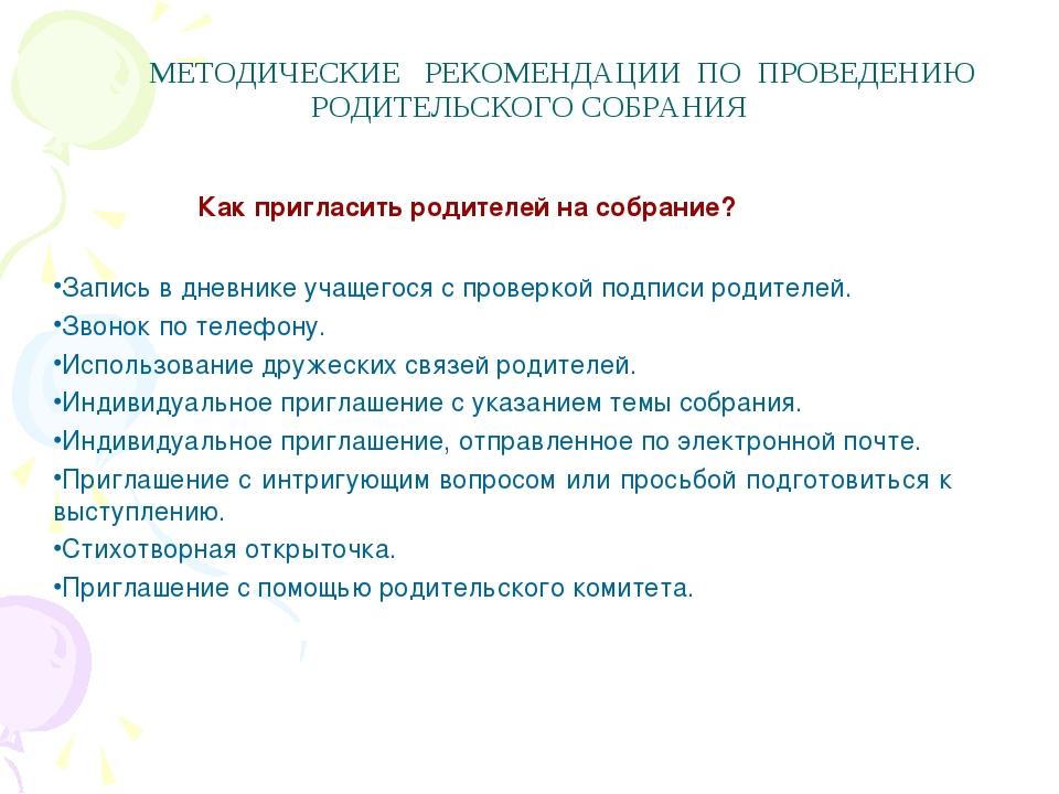 МЕТОДИЧЕСКИЕ РЕКОМЕНДАЦИИ ПО ПРОВЕДЕНИЮ РОДИТЕЛЬСКОГО СОБРАНИЯ  Как приглас...