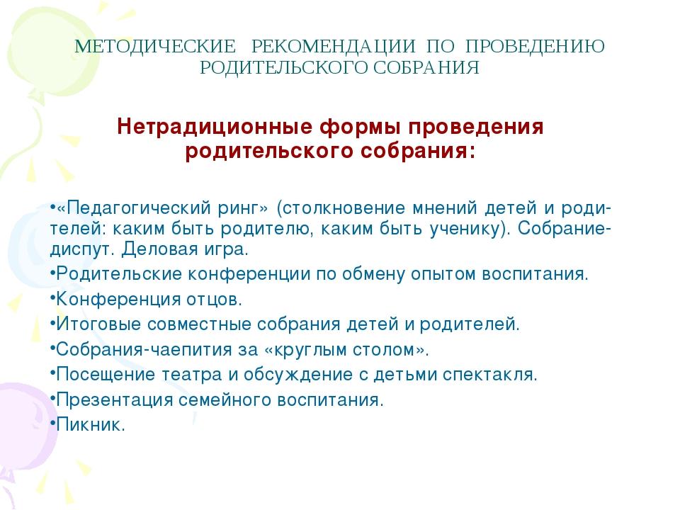 МЕТОДИЧЕСКИЕ РЕКОМЕНДАЦИИ ПО ПРОВЕДЕНИЮ РОДИТЕЛЬСКОГО СОБРАНИЯ Нетрадиционные...
