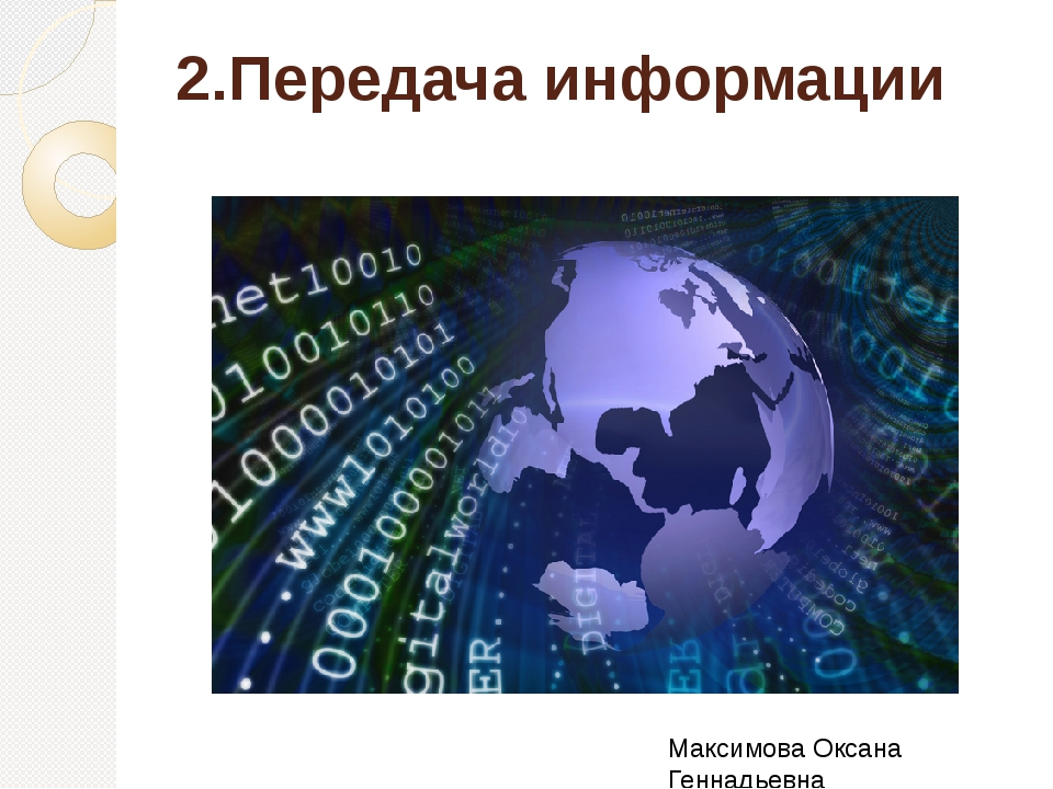 2.Передача информации Максимова Оксана Геннадьевна