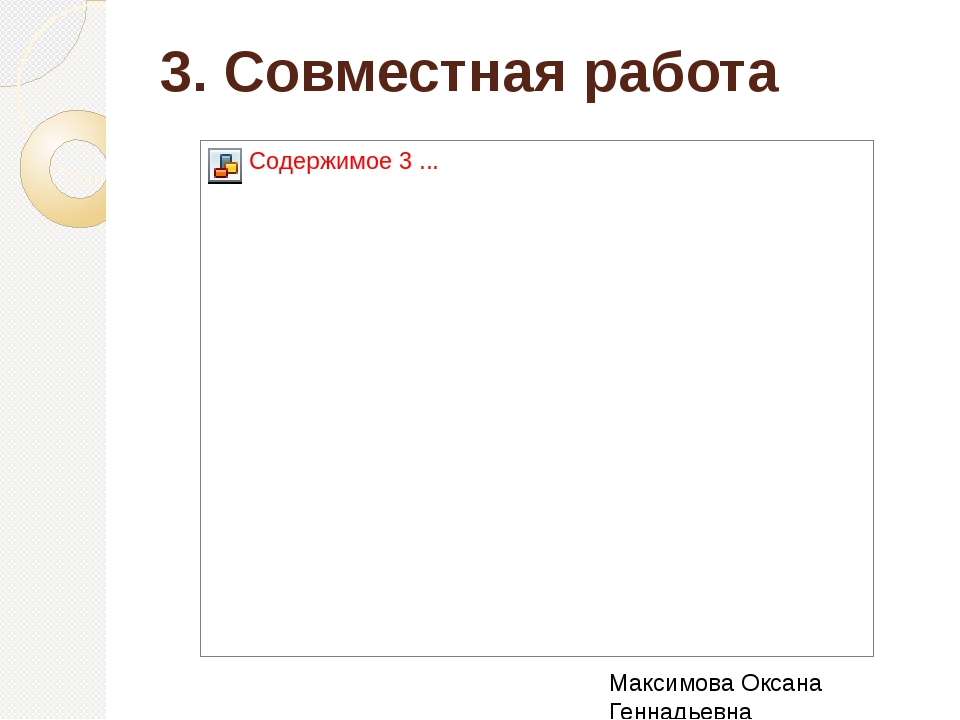 3. Совместная работа Максимова Оксана Геннадьевна