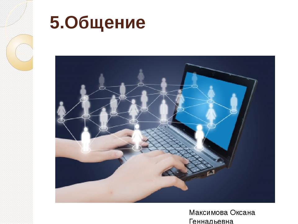 5.Общение Максимова Оксана Геннадьевна