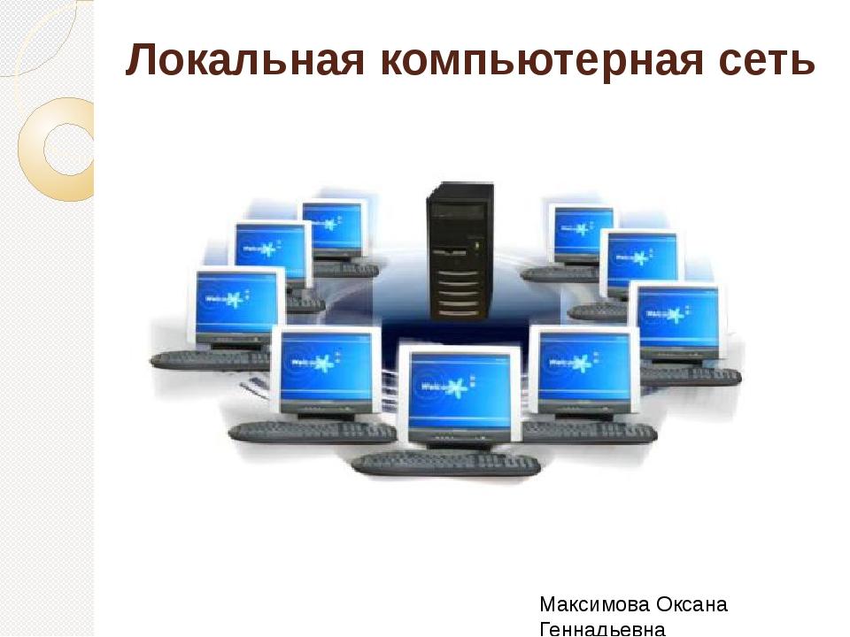 Локальная компьютерная сеть Максимова Оксана Геннадьевна
