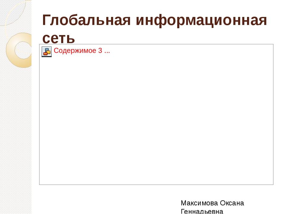 Глобальная информационная сеть Максимова Оксана Геннадьевна